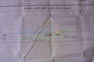 Lands For Sale Jrabta, El Batroun, North, Lebanon - 16
