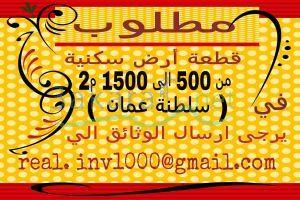 Lands Buy Oman - 9533